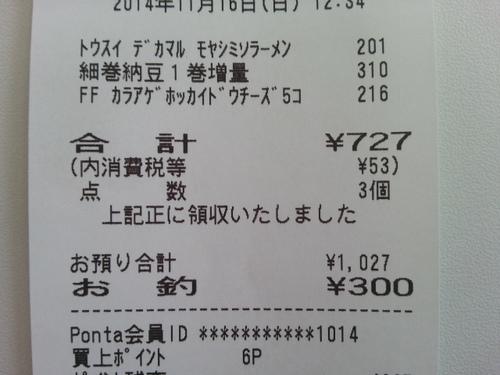 20141116_124217.jpg